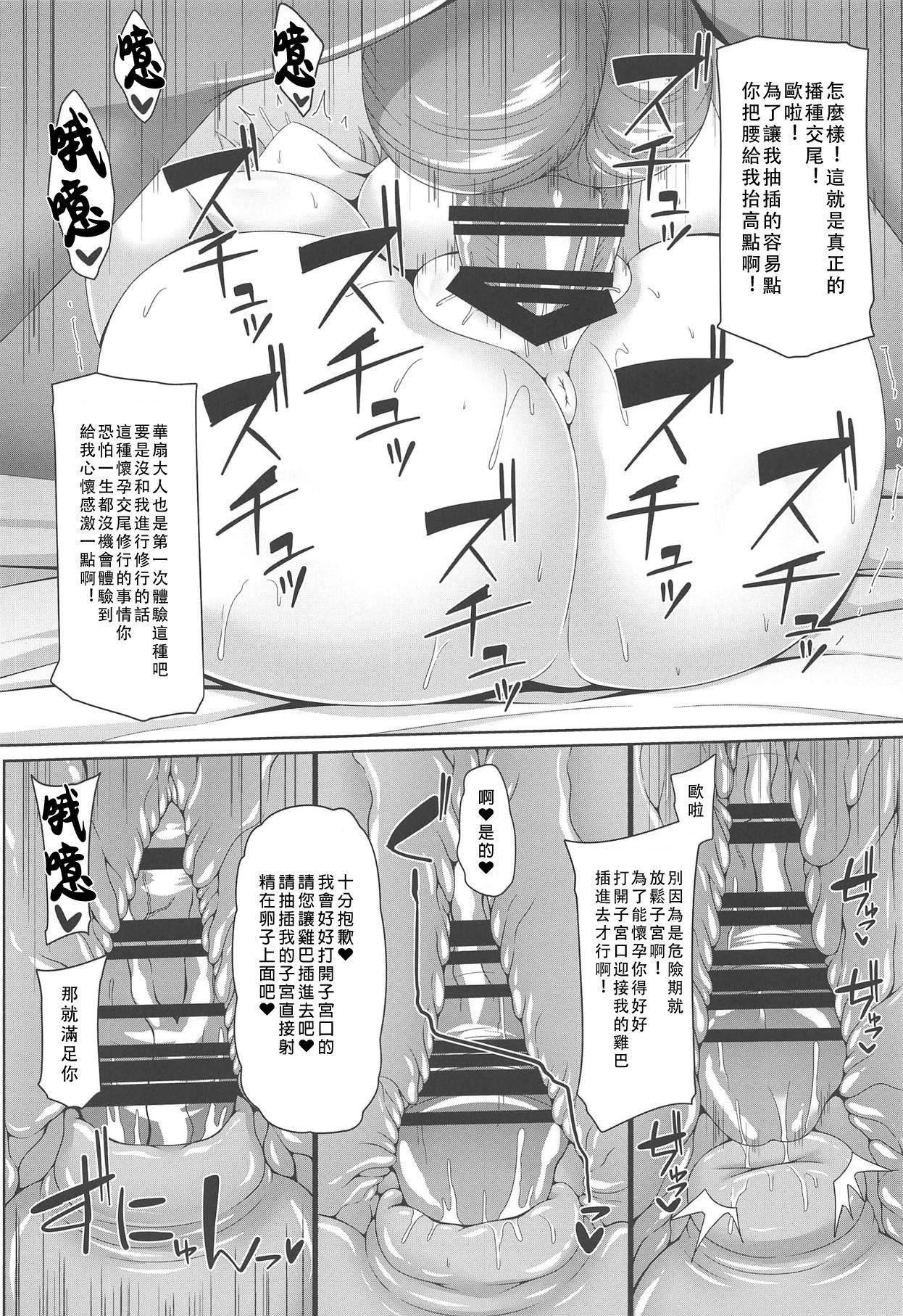 Oshi ni Yowai Kasen-chan wa Kantan ni Koubi Sasete Kureru 15