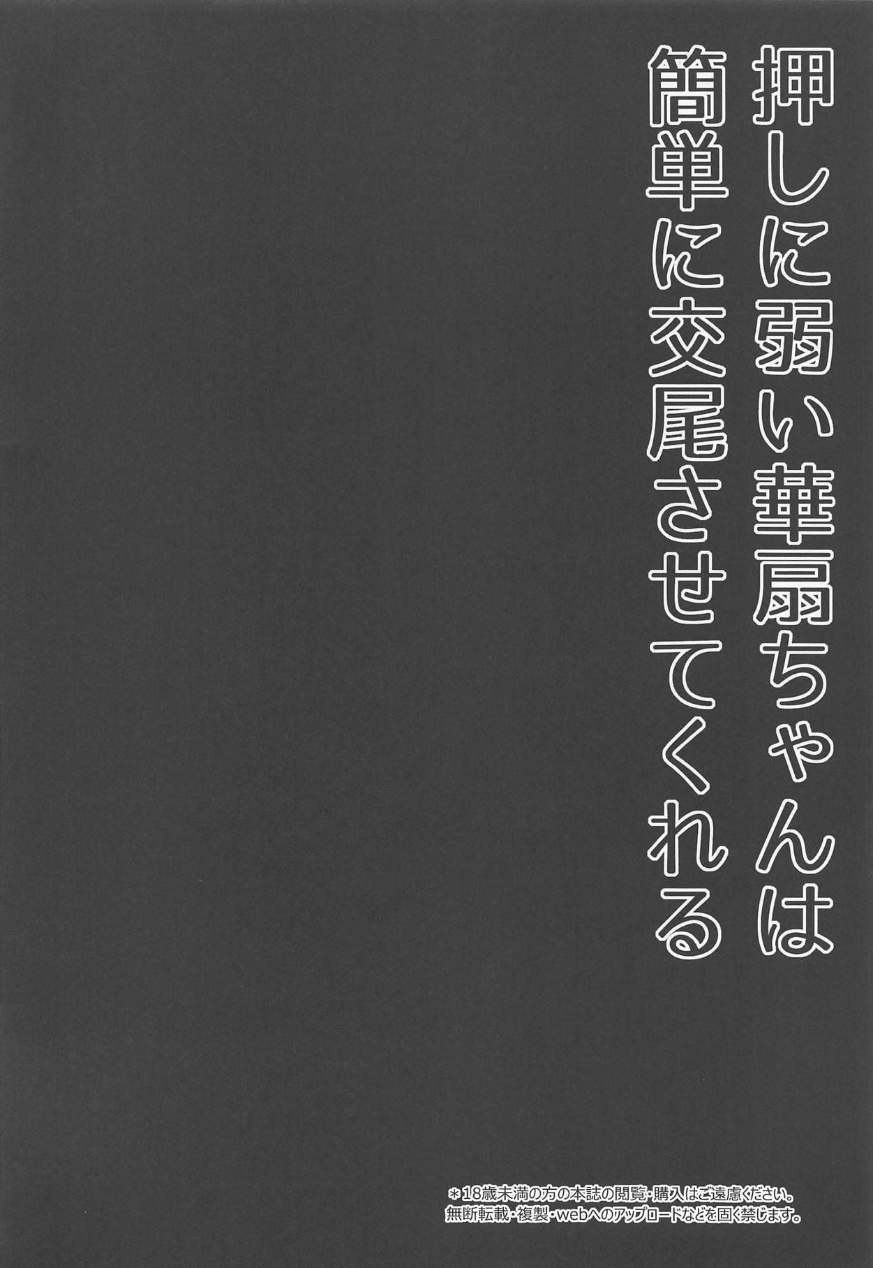Oshi ni Yowai Kasen-chan wa Kantan ni Koubi Sasete Kureru 3