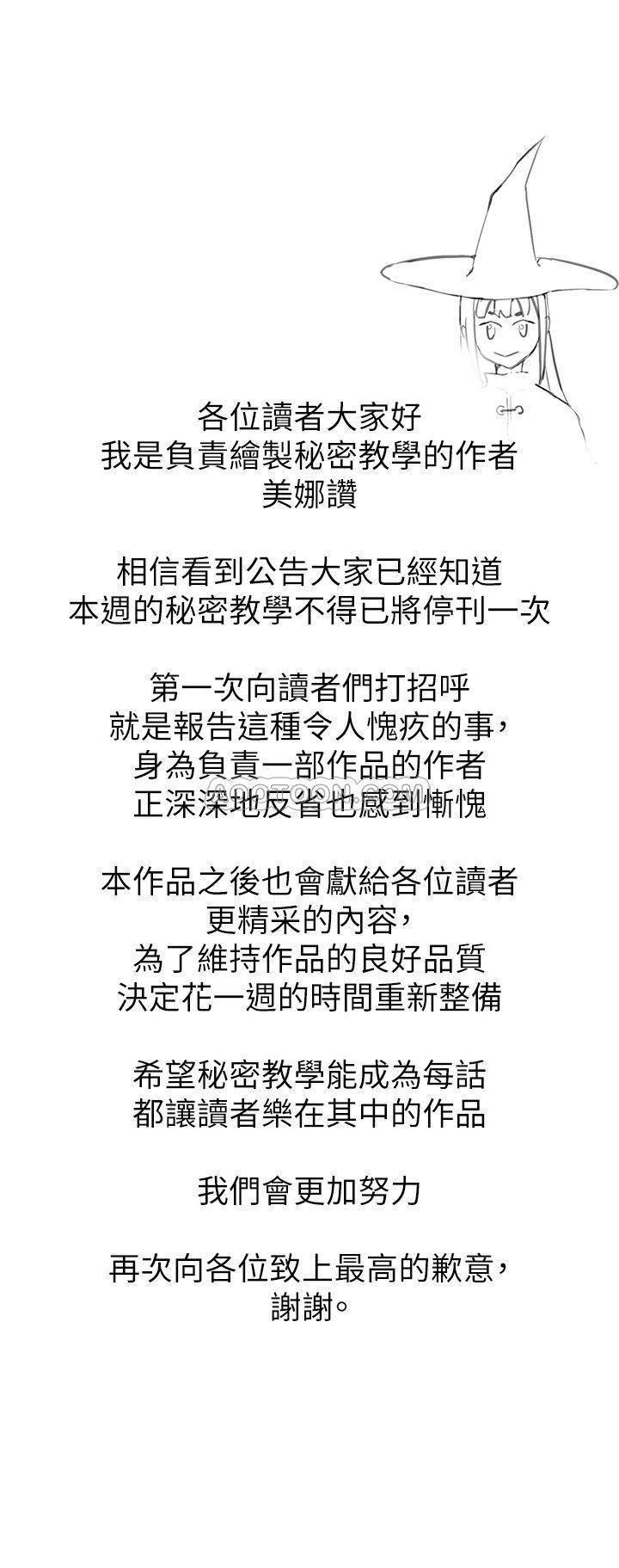 秘密教學  1-69 官方中文(連載中) 213