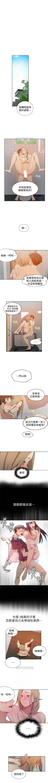 秘密教學  1-69 官方中文(連載中) 221