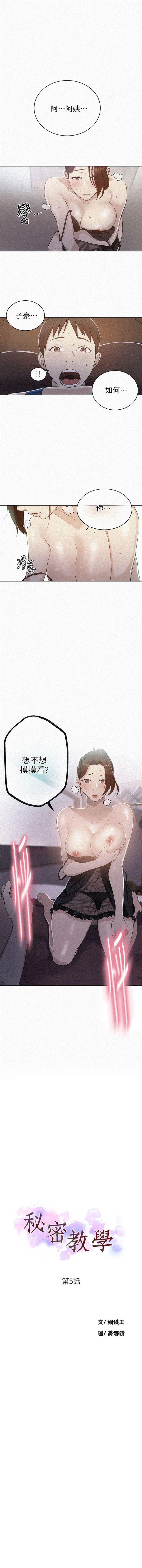 秘密教學  1-69 官方中文(連載中) 36