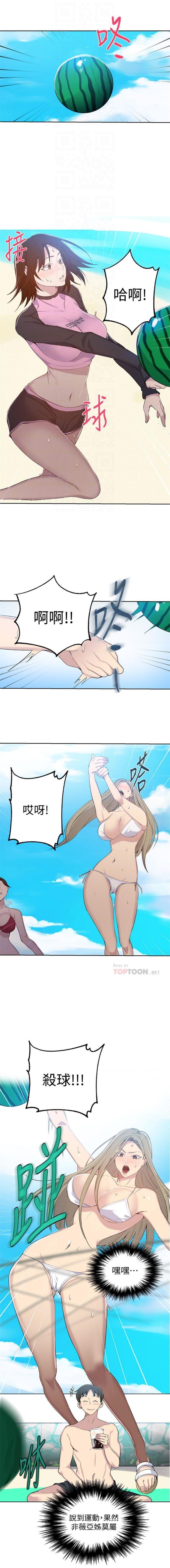 秘密教學  1-69 官方中文(連載中) 380