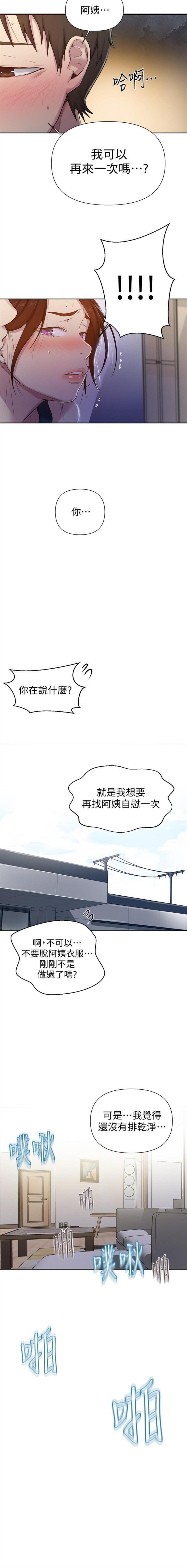 秘密教學  1-69 官方中文(連載中) 510