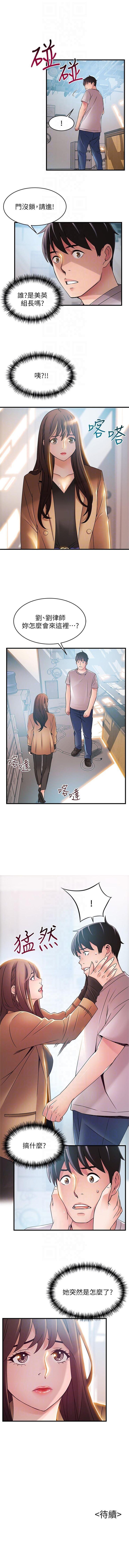 弱點 1-107 官方中文(連載中) 231