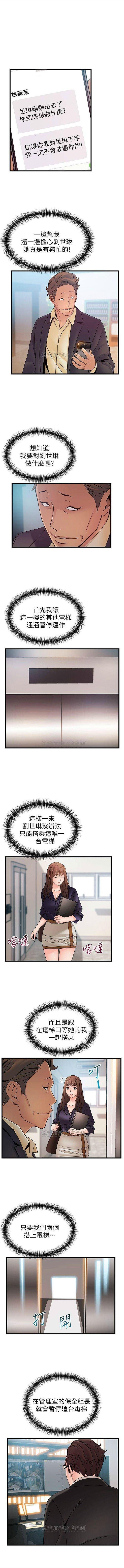 弱點 1-107 官方中文(連載中) 374