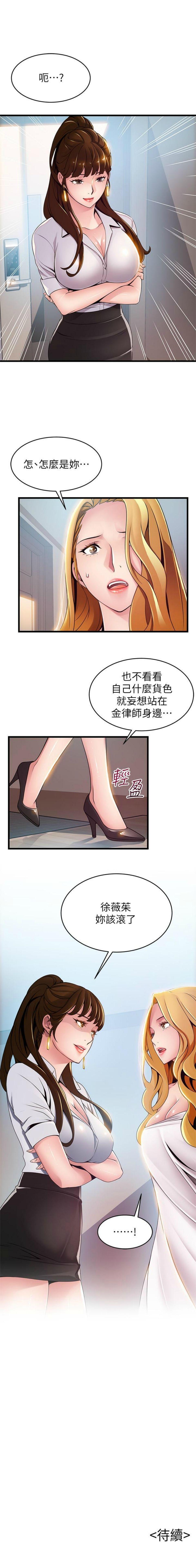 弱點 1-107 官方中文(連載中) 700