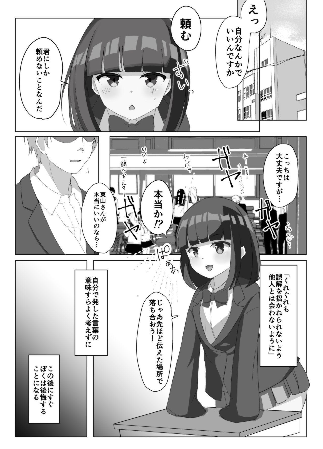 Akisa-chan's Laboratory 1