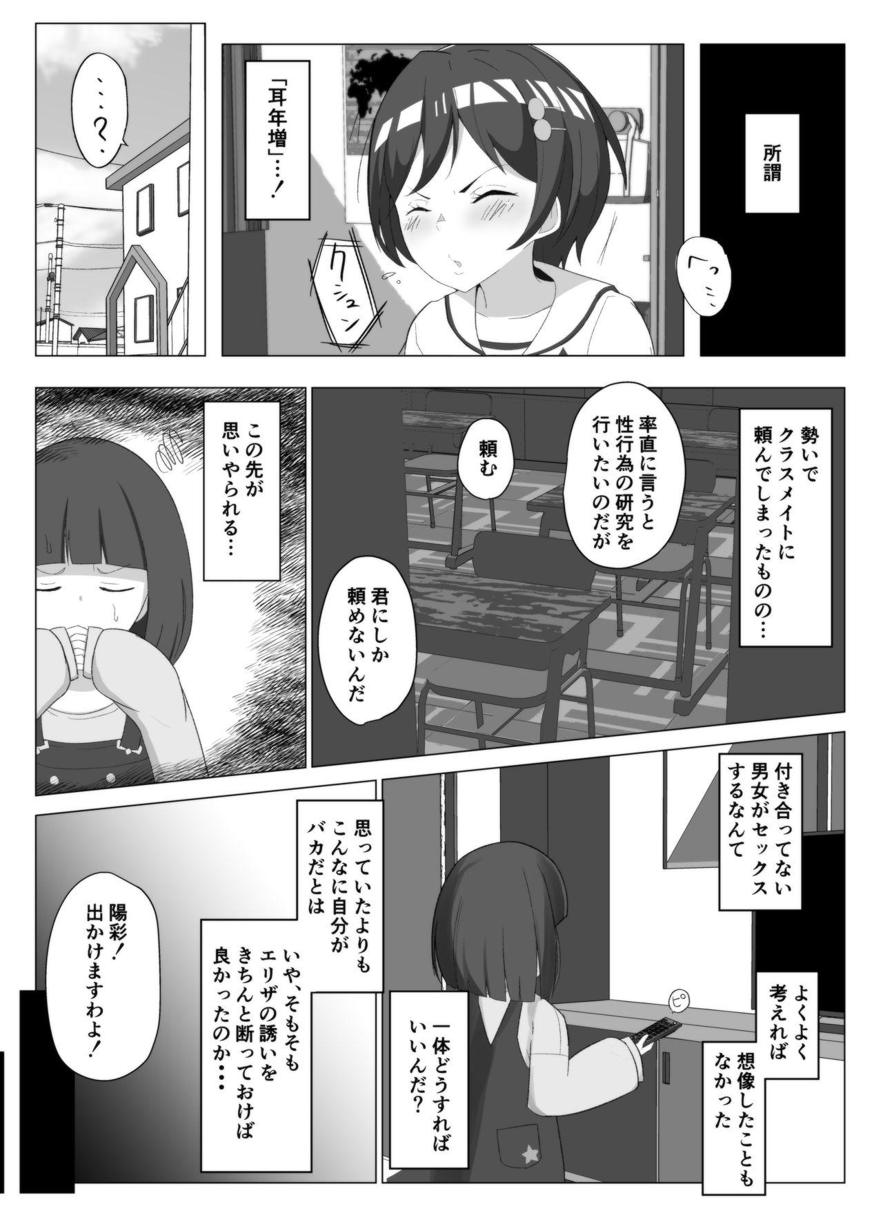 Akisa-chan's Laboratory 3