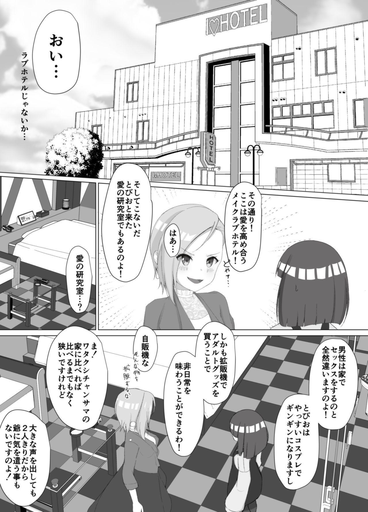 Akisa-chan's Laboratory 4