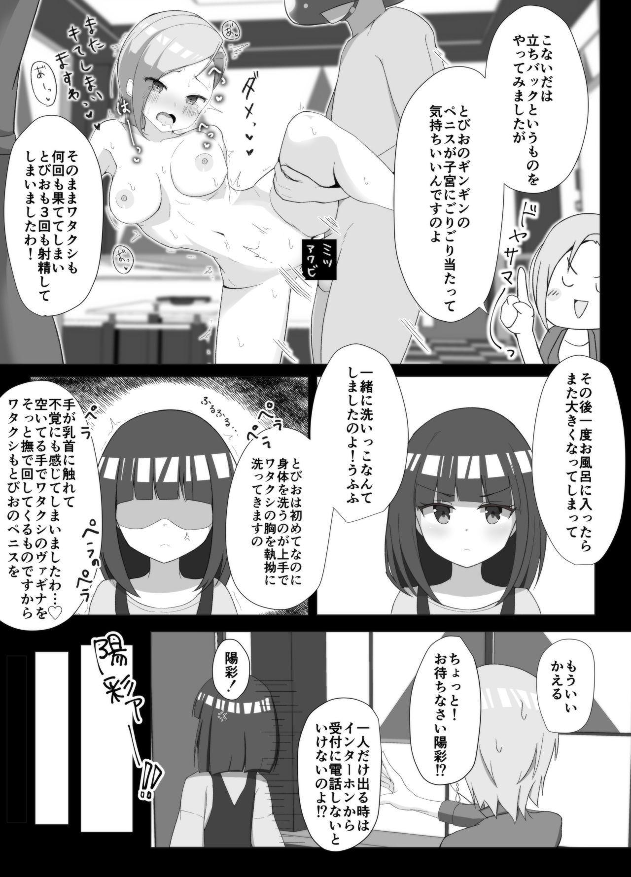 Akisa-chan's Laboratory 5