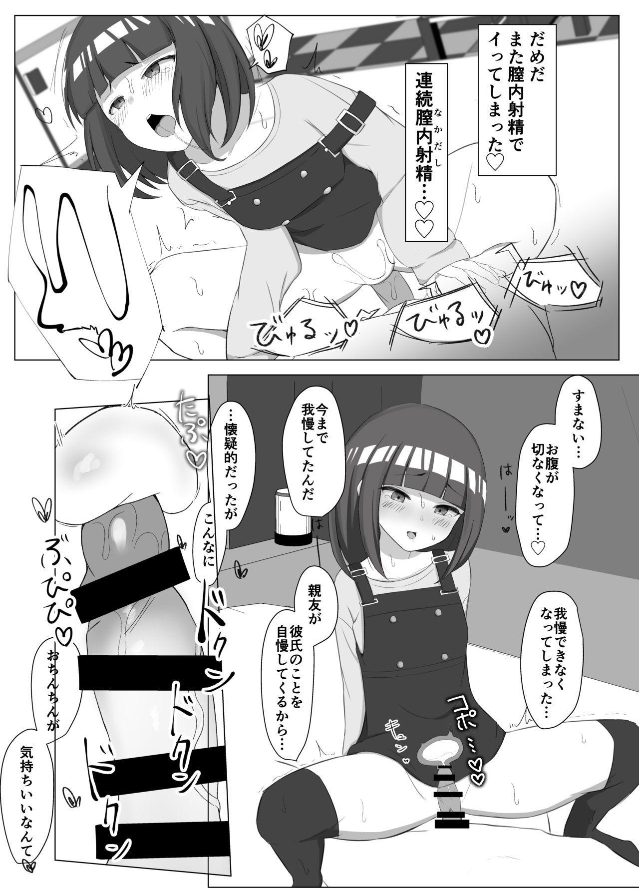 Akisa-chan's Laboratory 7