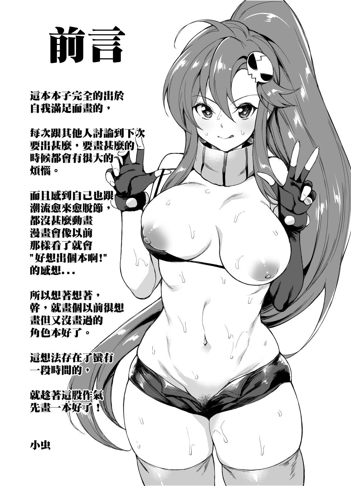 Ano Toki Watashi ga Kakitakatta Onnanoko-tachi 1 1
