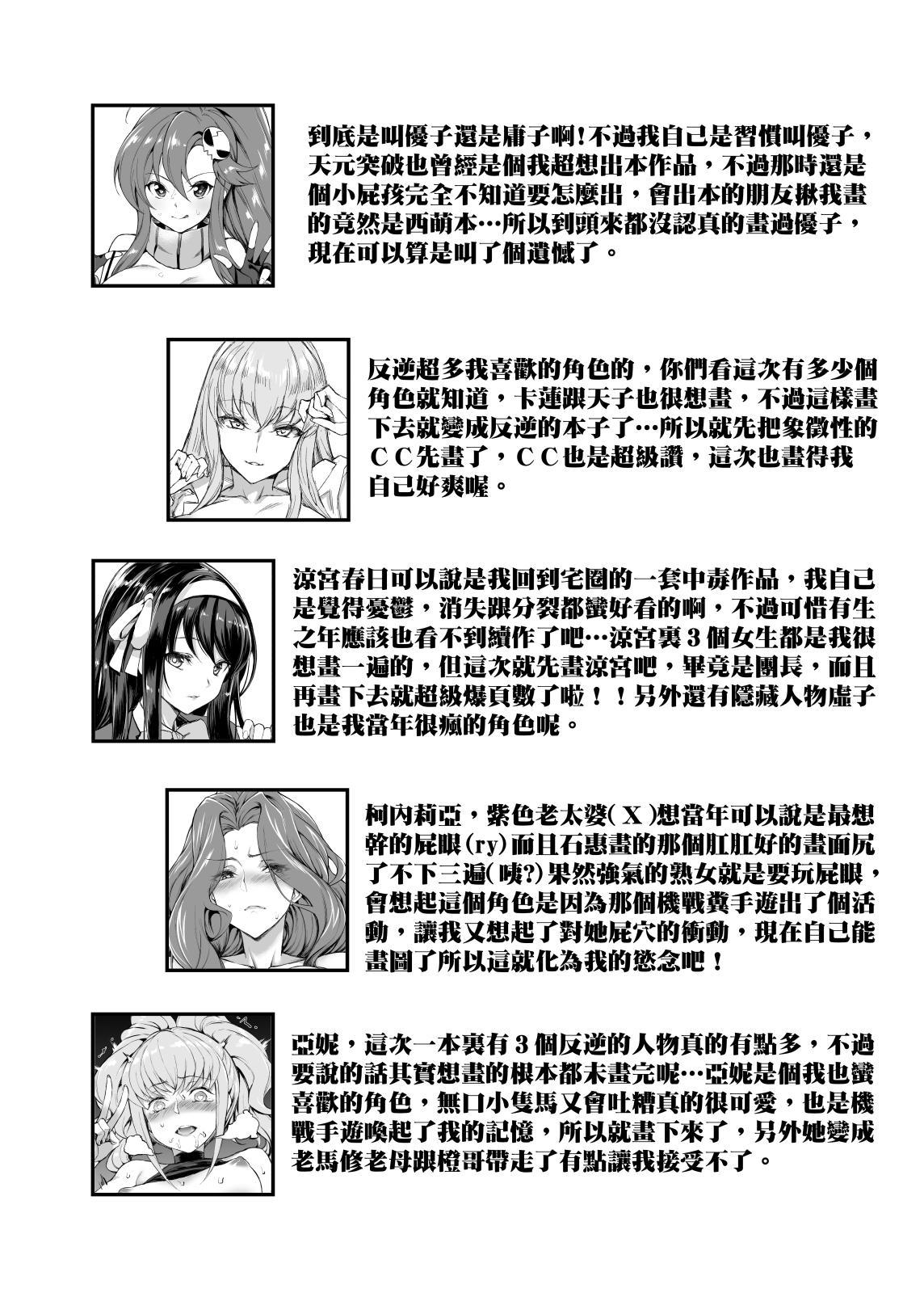 Ano Toki Watashi ga Kakitakatta Onnanoko-tachi 1 24