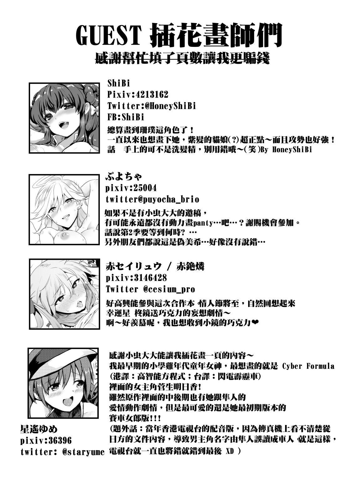 Ano Toki Watashi ga Kakitakatta Onnanoko-tachi 1 25