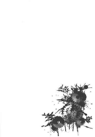 Uragiri no Hanataba【不可视汉化】 3