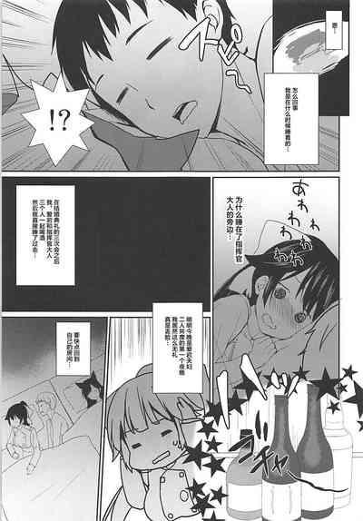 Uragiri no Hanataba【不可视汉化】 6
