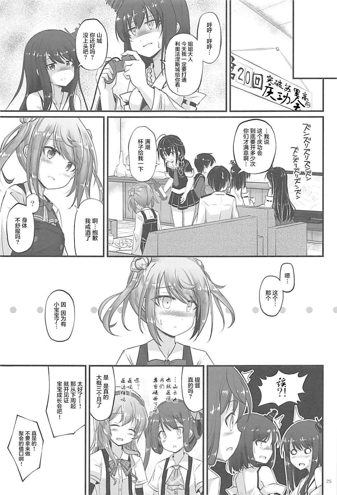 Haruiro Komichi 23
