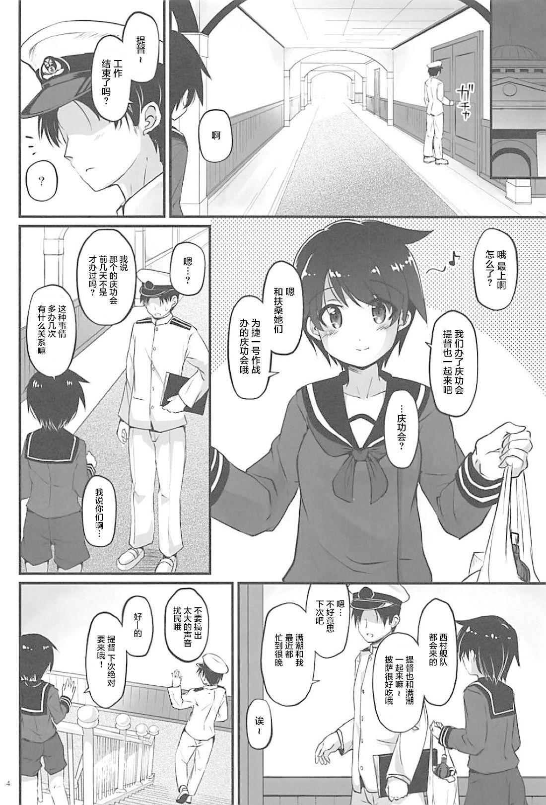 Haruiro Komichi 2