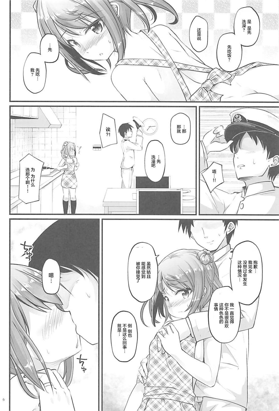 Haruiro Komichi 4