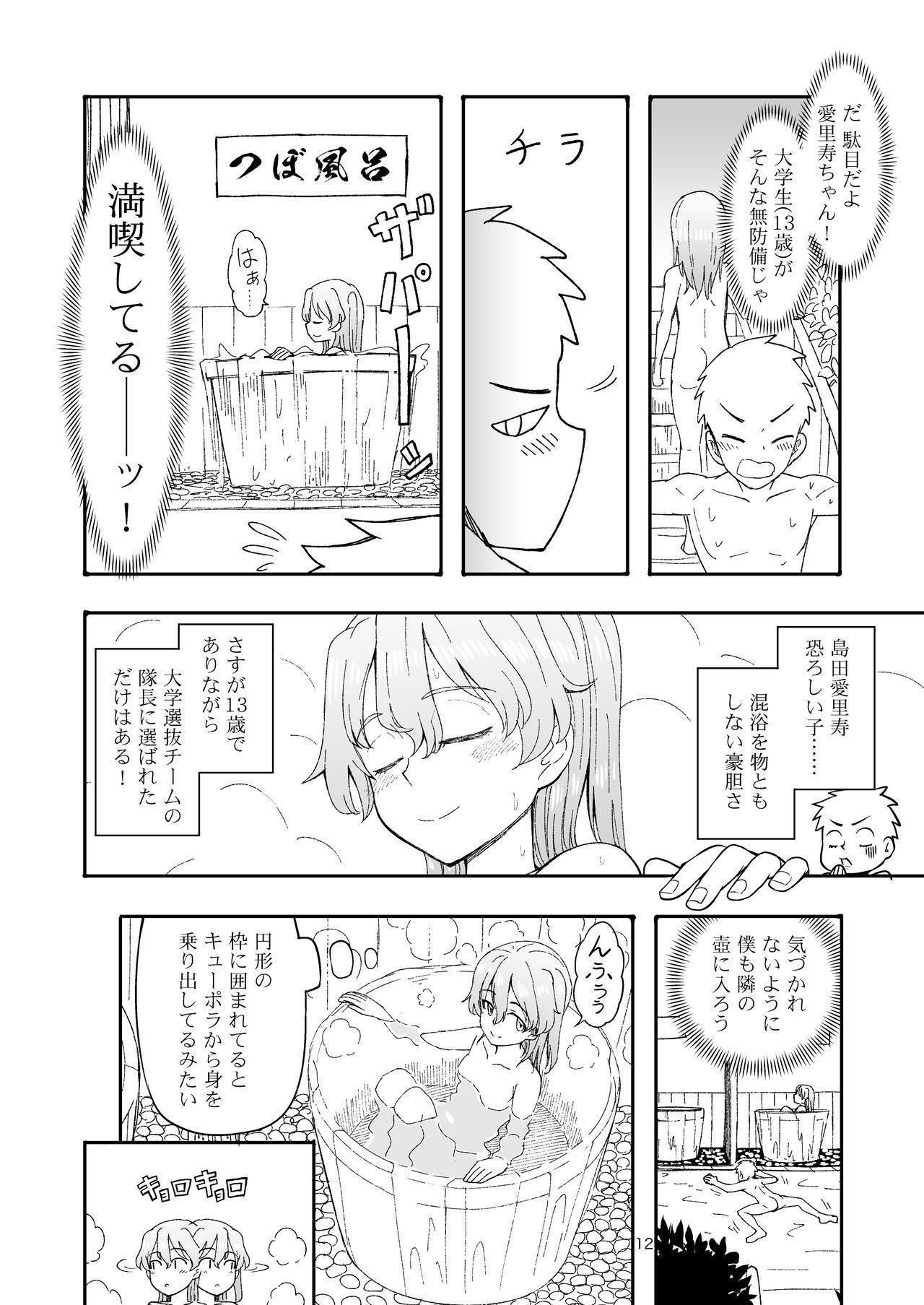 実録!!愛里寿ちゃんが間違えて混浴に入ってきちゃったはなし 11