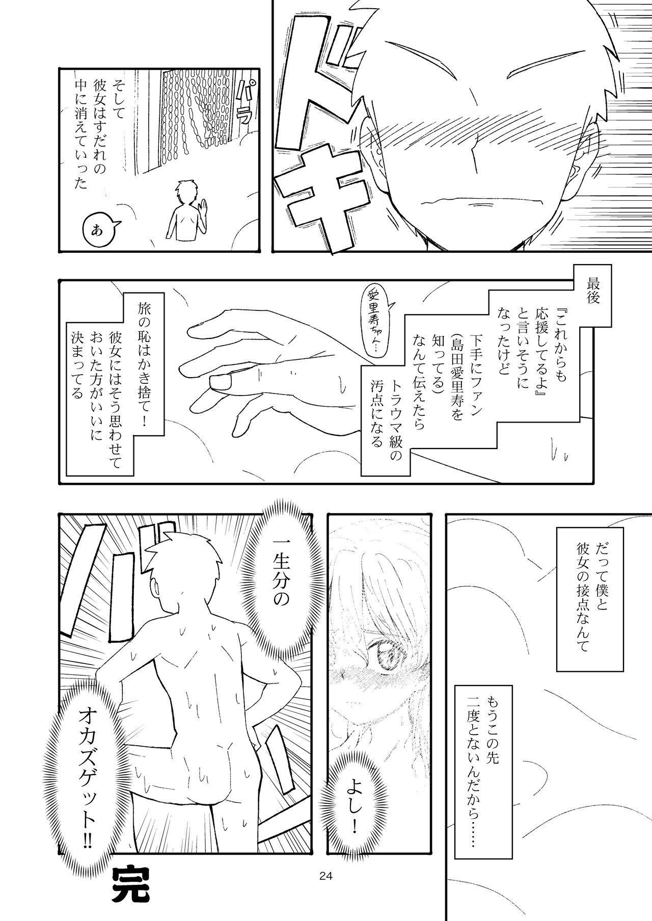 実録!!愛里寿ちゃんが間違えて混浴に入ってきちゃったはなし 23