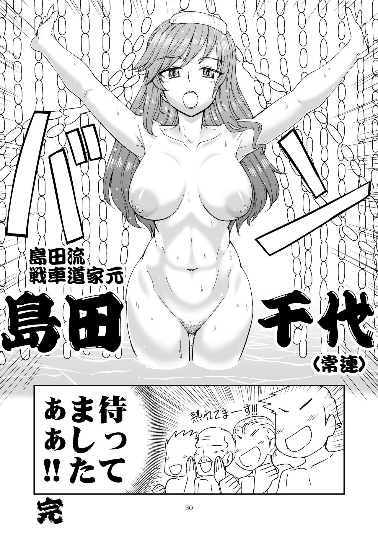 実録!!愛里寿ちゃんが間違えて混浴に入ってきちゃったはなし 29