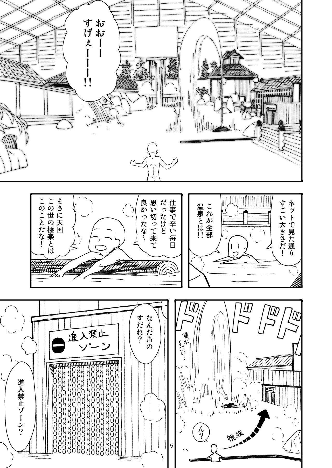 実録!!愛里寿ちゃんが間違えて混浴に入ってきちゃったはなし 4