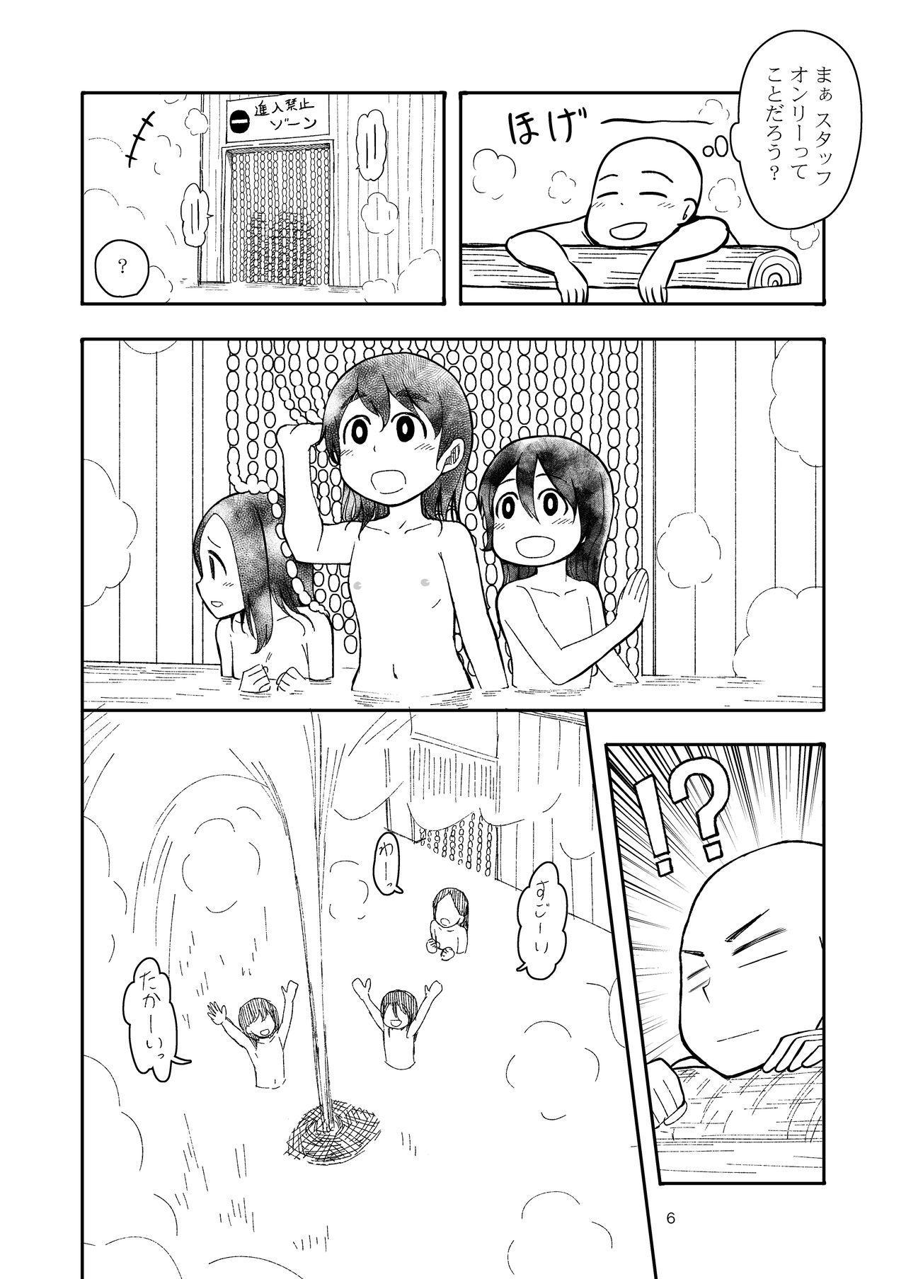 実録!!愛里寿ちゃんが間違えて混浴に入ってきちゃったはなし 5