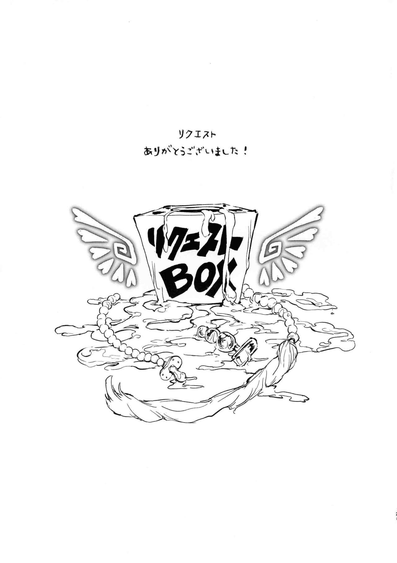 Sannin no Futanari to Nazo no Quest Box 20