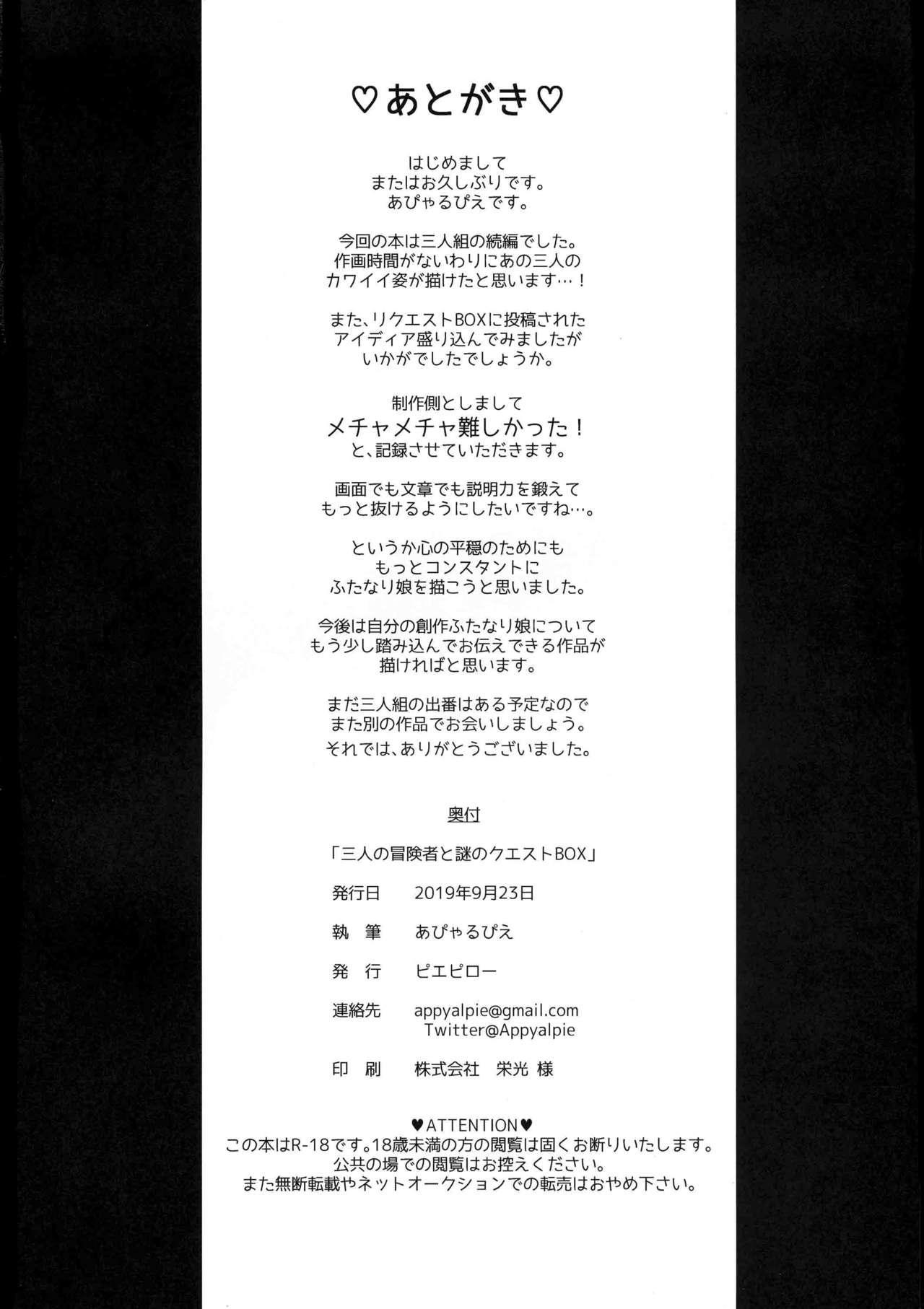 Sannin no Futanari to Nazo no Quest Box 21