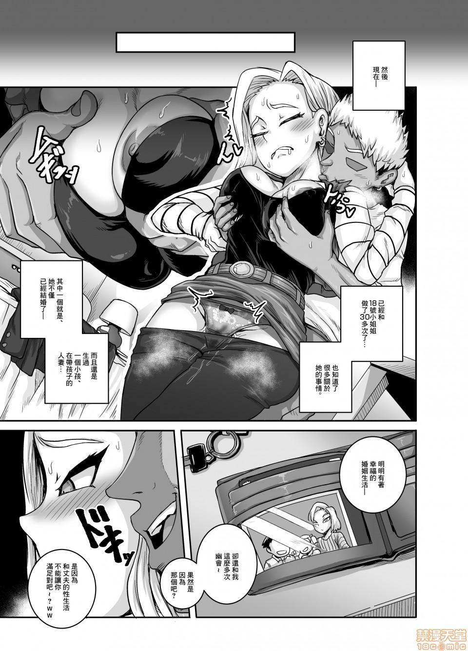 性欲に勝てないオンナ(人造人間)+ フルカラー4ページ漫画(ラフタリア&ツナデ) 11