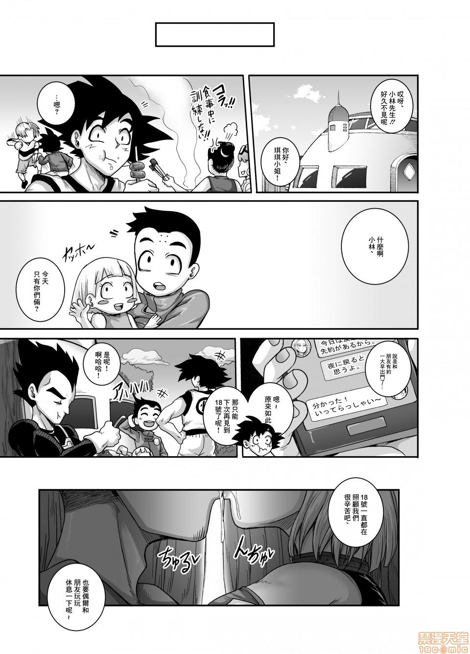 性欲に勝てないオンナ(人造人間)+ フルカラー4ページ漫画(ラフタリア&ツナデ) 31