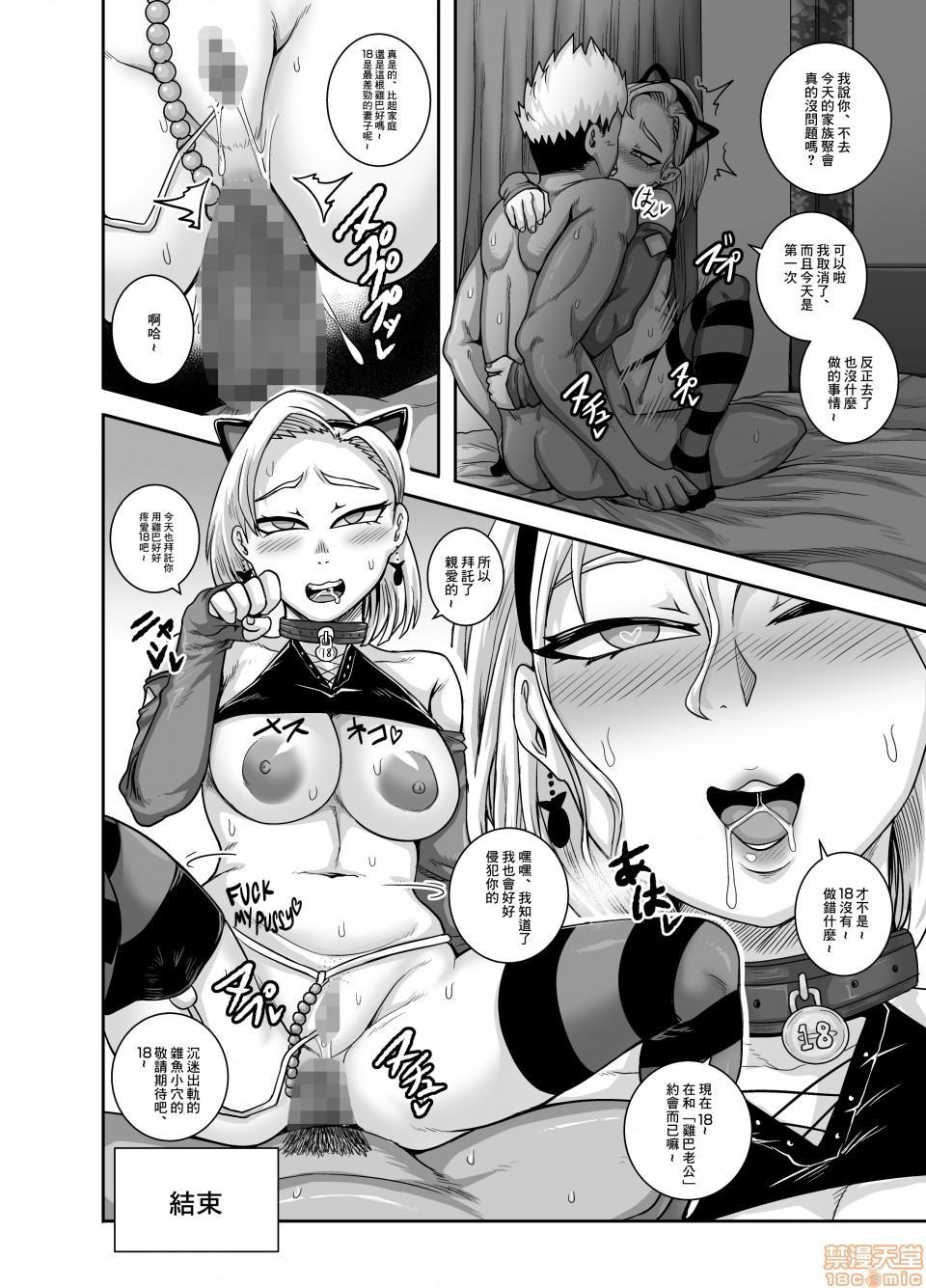 性欲に勝てないオンナ(人造人間)+ フルカラー4ページ漫画(ラフタリア&ツナデ) 32