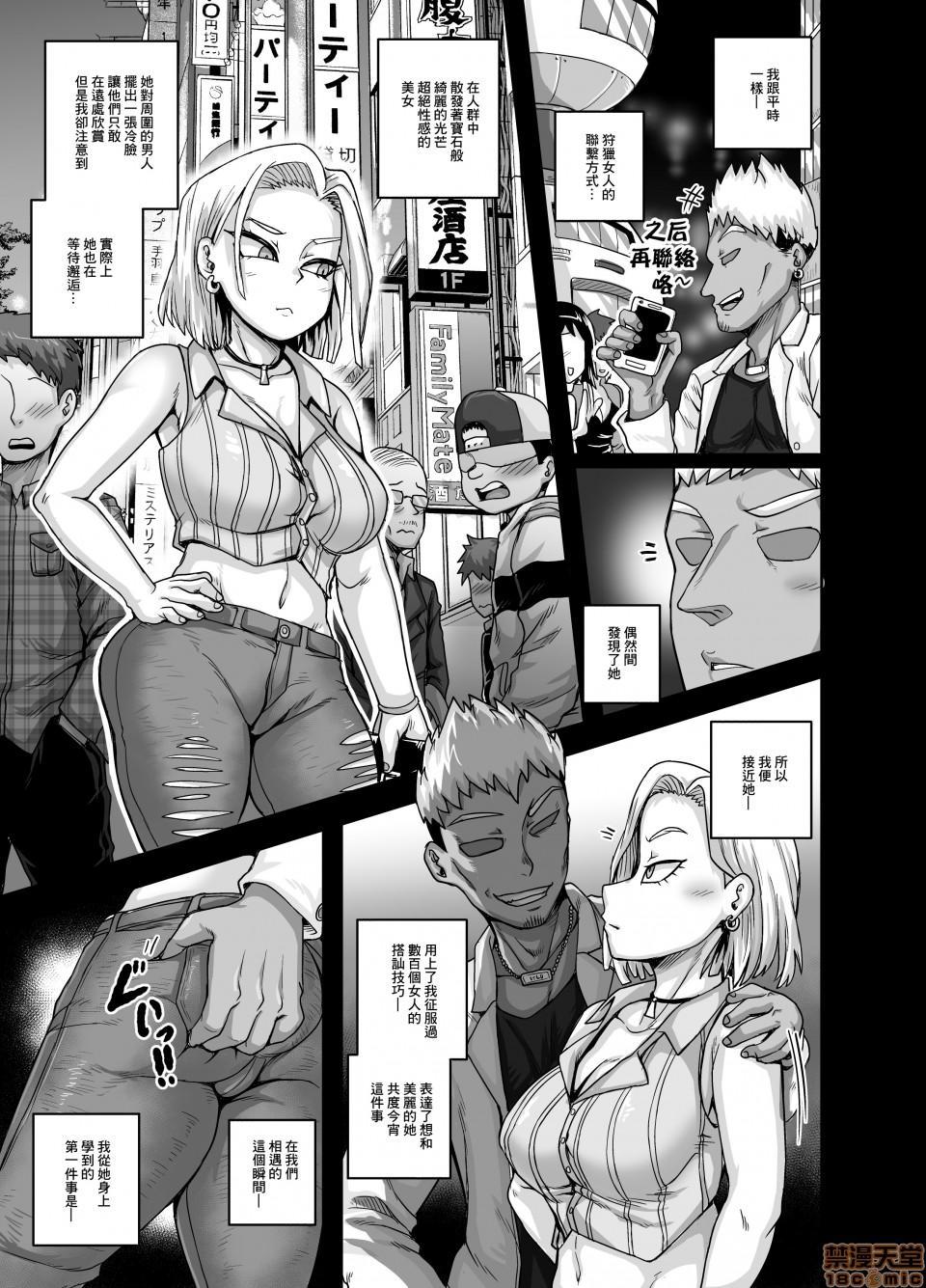 性欲に勝てないオンナ(人造人間)+ フルカラー4ページ漫画(ラフタリア&ツナデ) 5