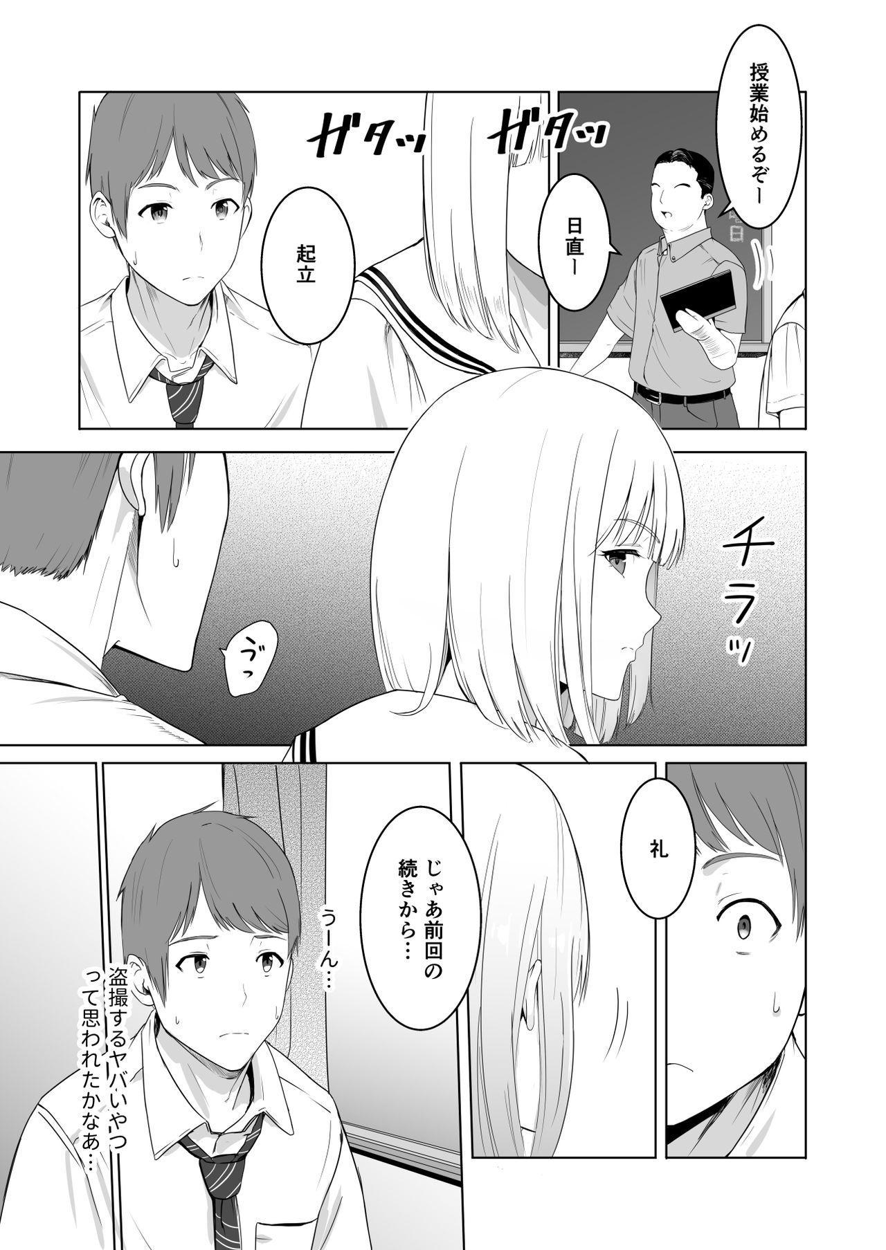 Kimi ga Tame. 2 Ichikawa Inori 11