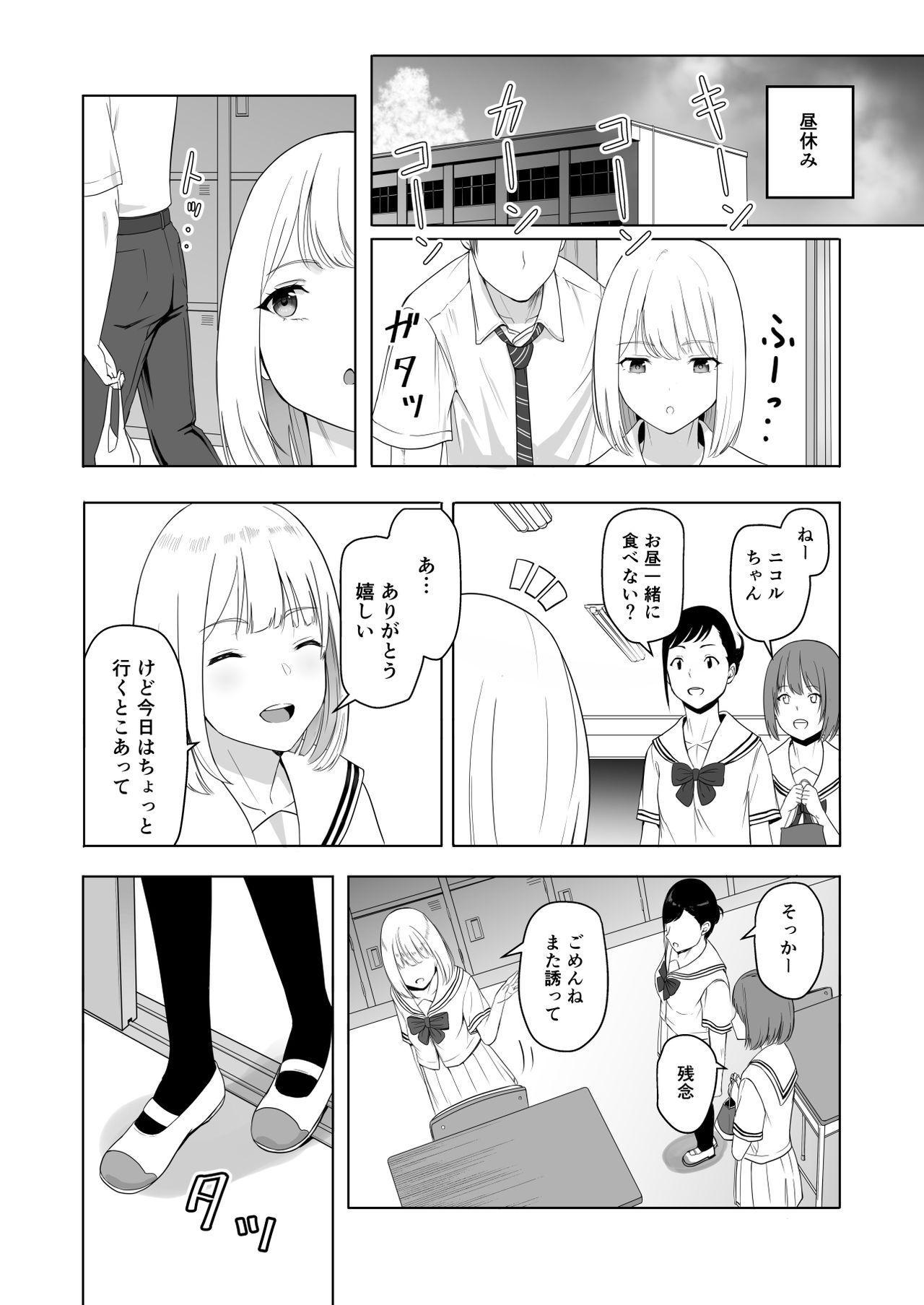 Kimi ga Tame. 2 Ichikawa Inori 12