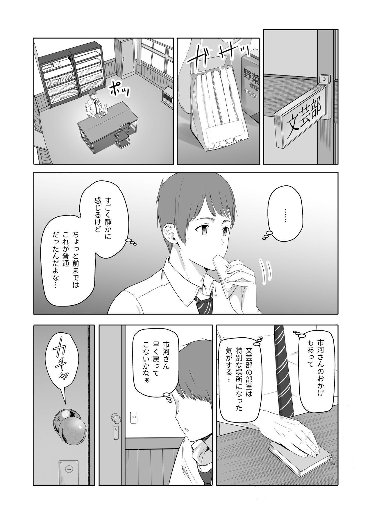 Kimi ga Tame. 2 Ichikawa Inori 15