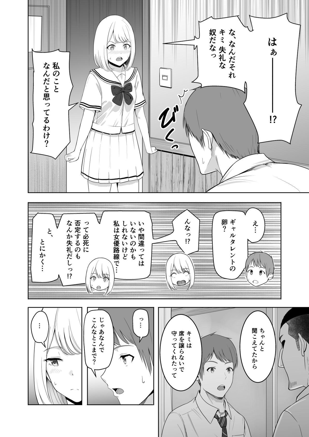 Kimi ga Tame. 2 Ichikawa Inori 18
