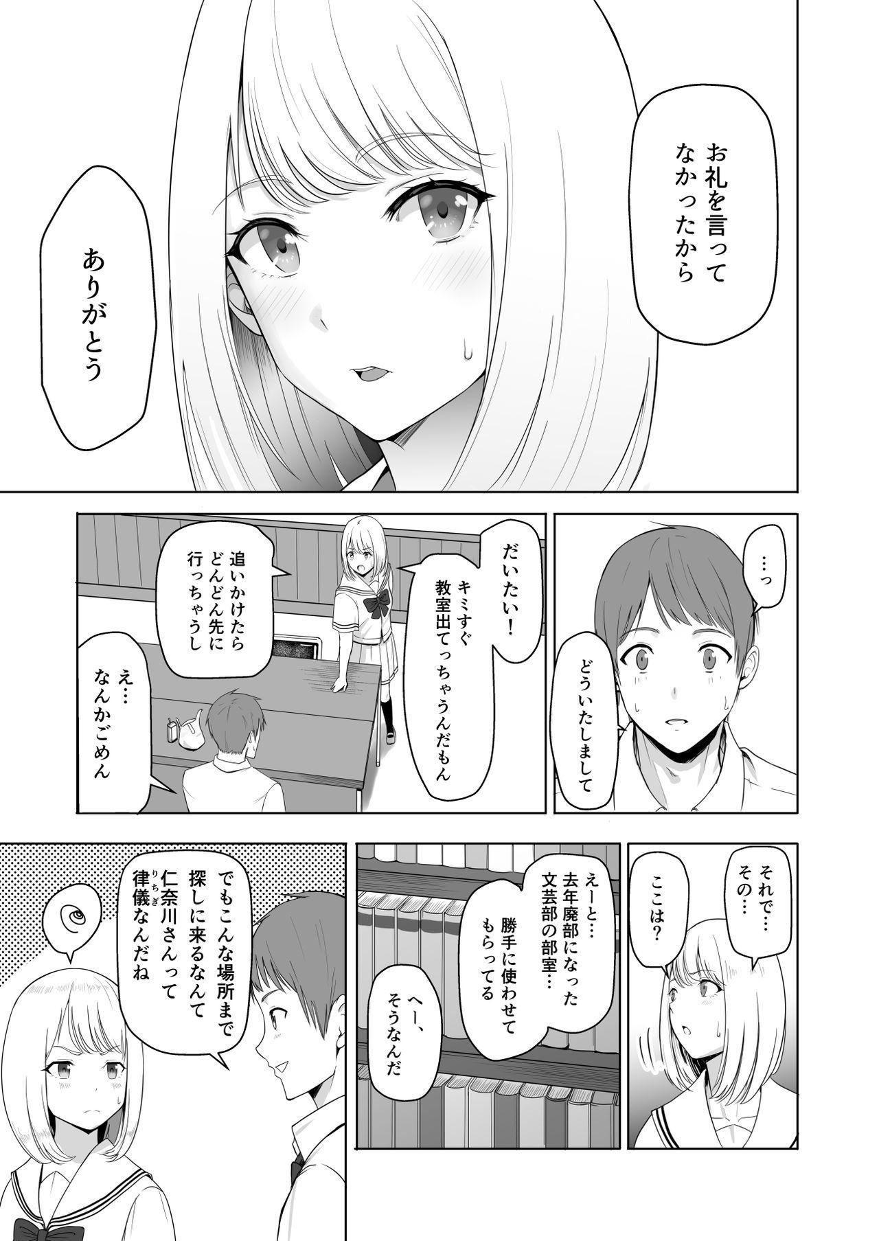 Kimi ga Tame. 2 Ichikawa Inori 19