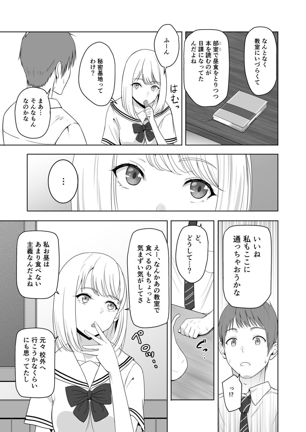 Kimi ga Tame. 2 Ichikawa Inori 21