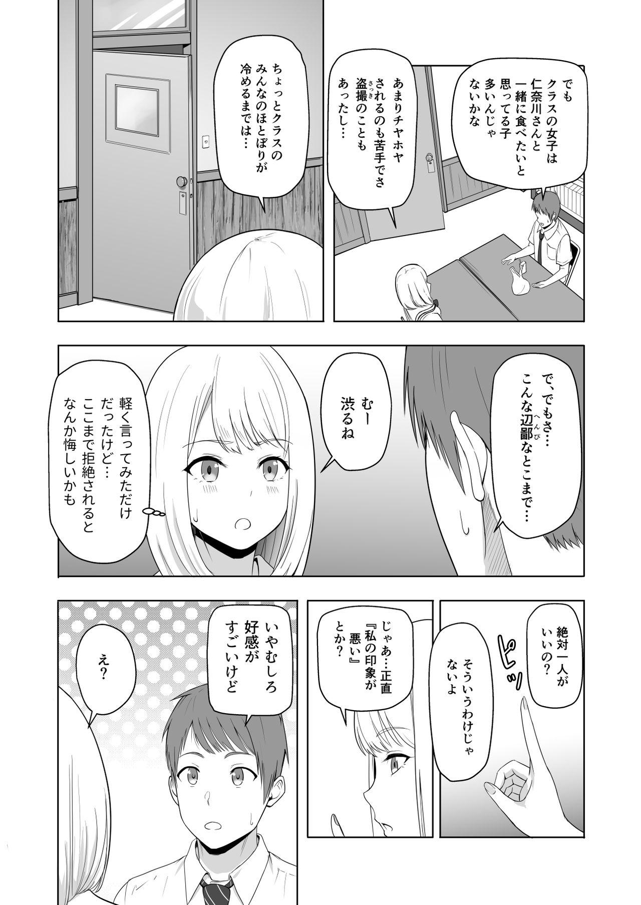 Kimi ga Tame. 2 Ichikawa Inori 22