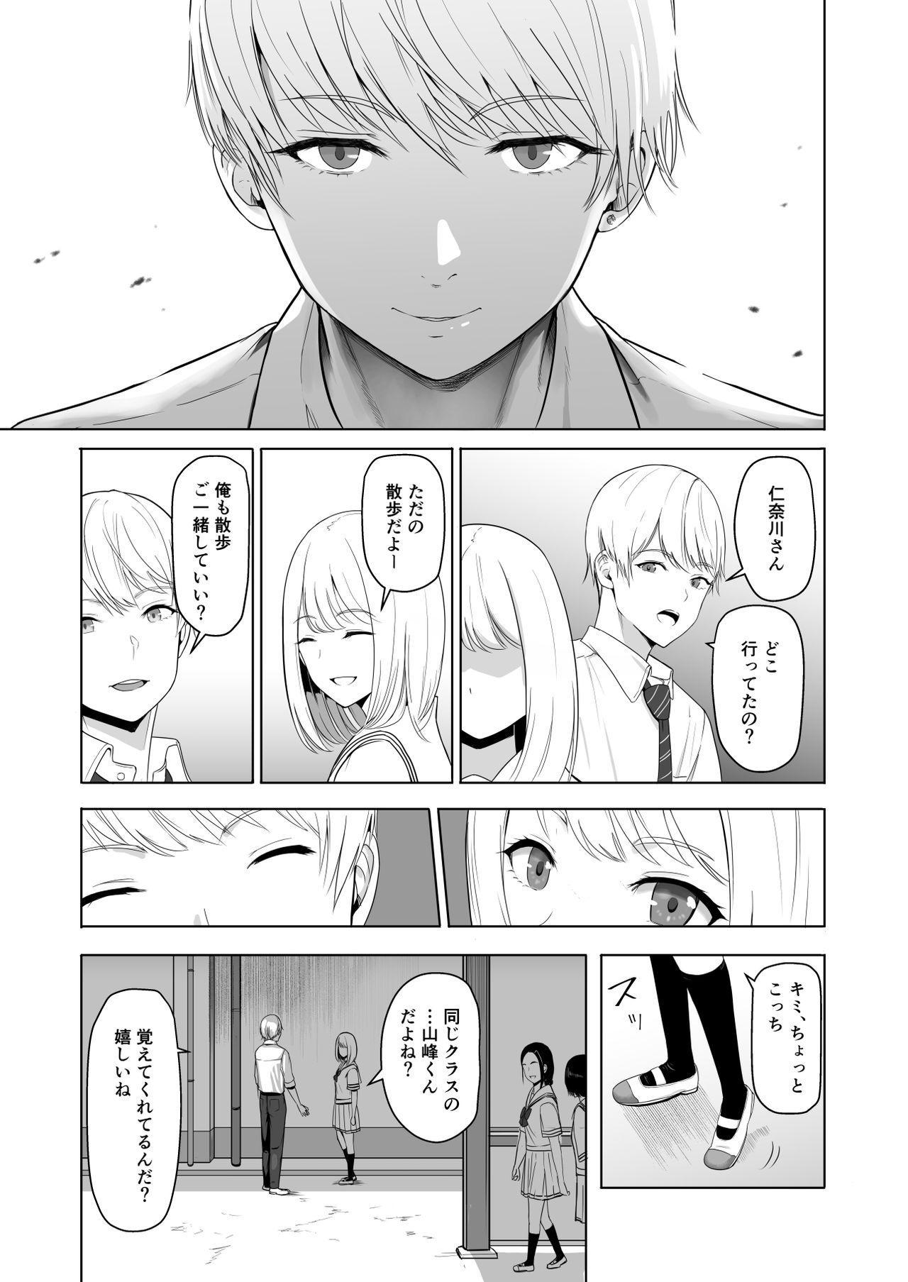 Kimi ga Tame. 2 Ichikawa Inori 25