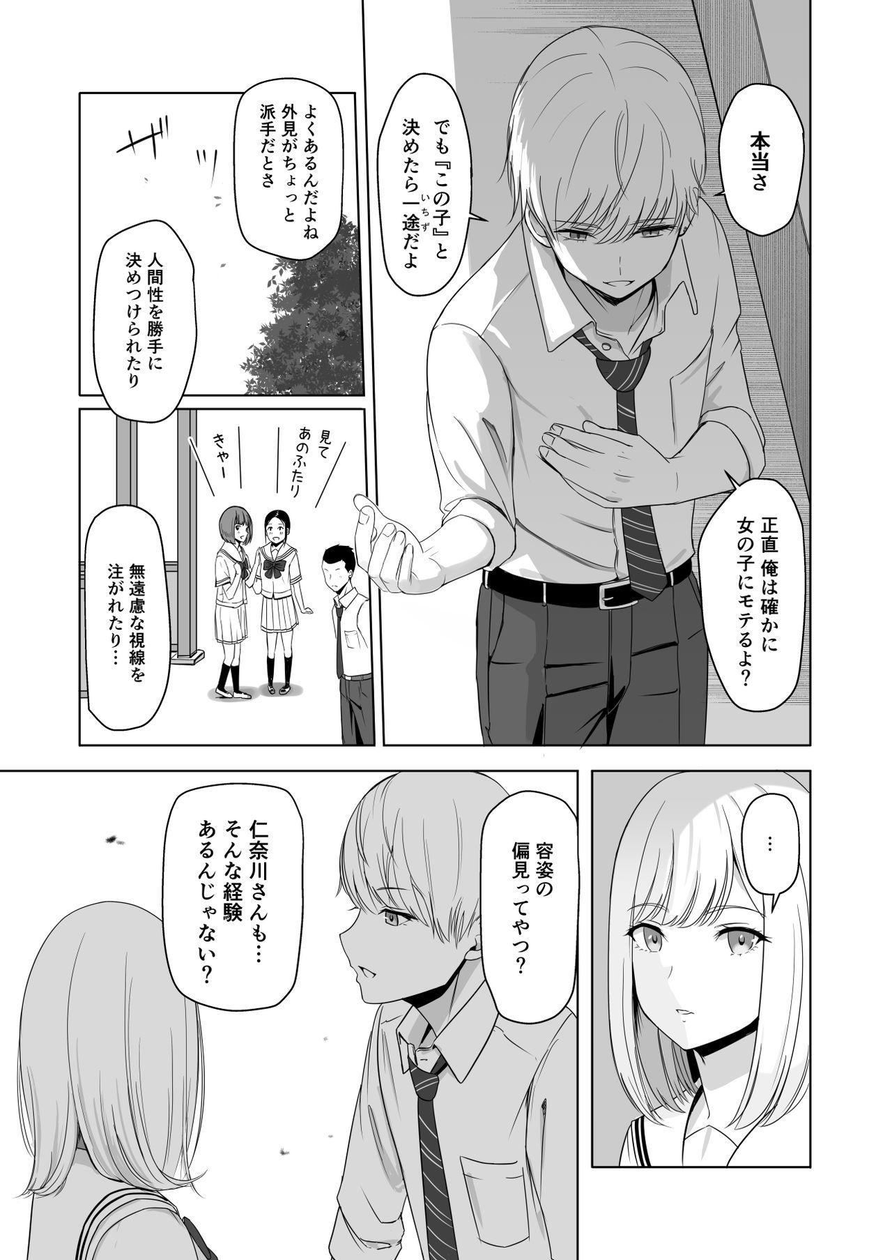 Kimi ga Tame. 2 Ichikawa Inori 27