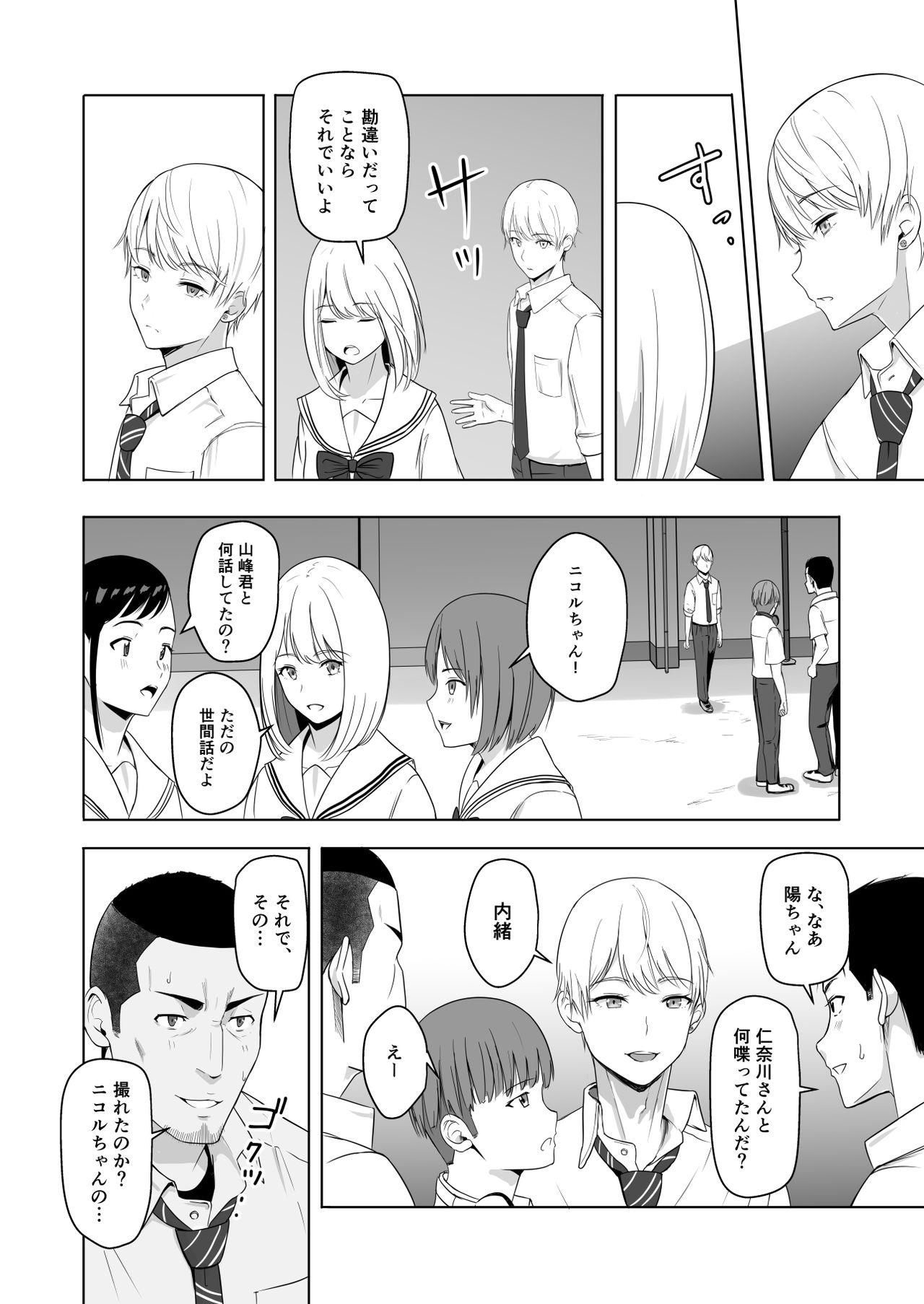 Kimi ga Tame. 2 Ichikawa Inori 28