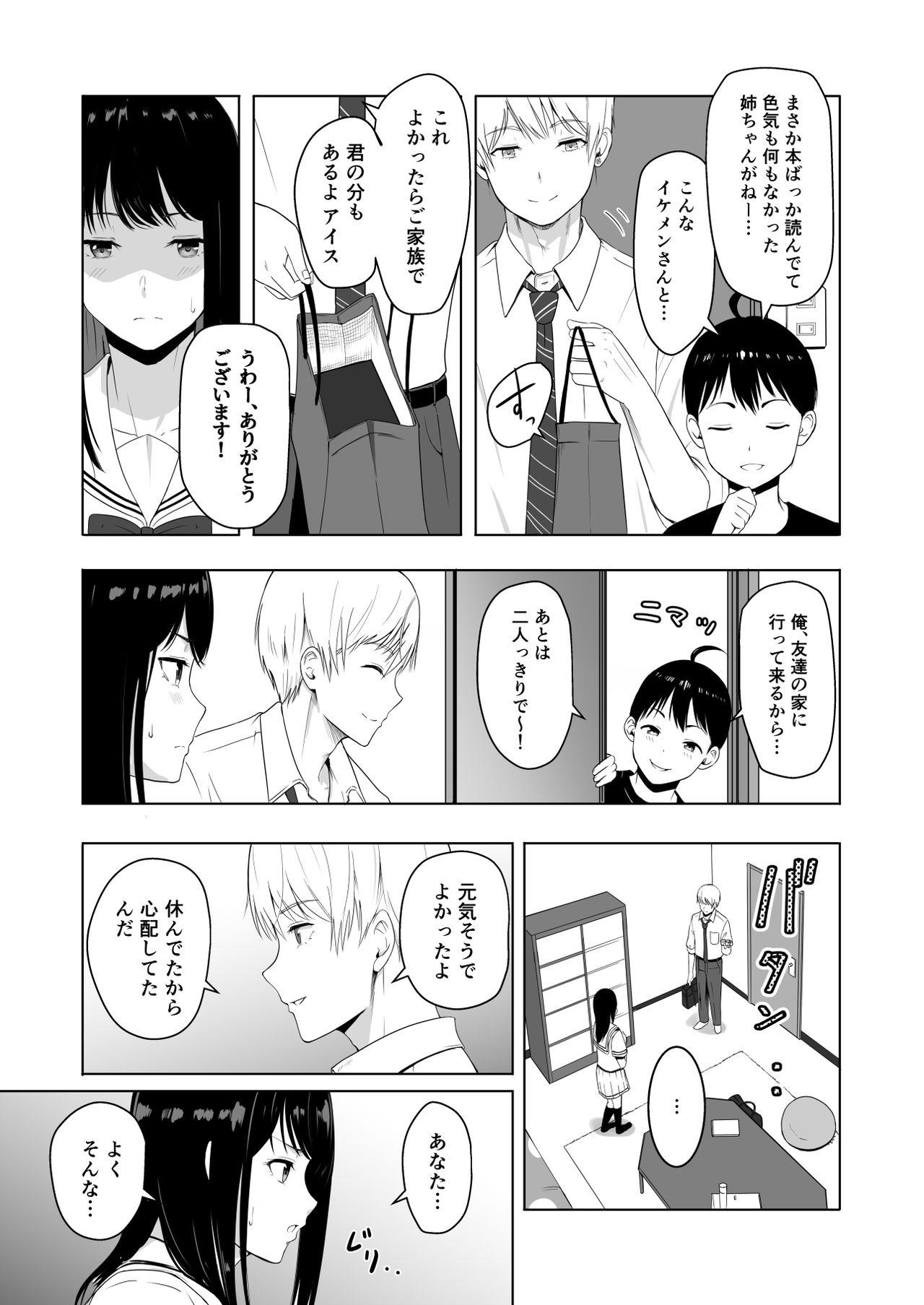 Kimi ga Tame. 2 Ichikawa Inori 37