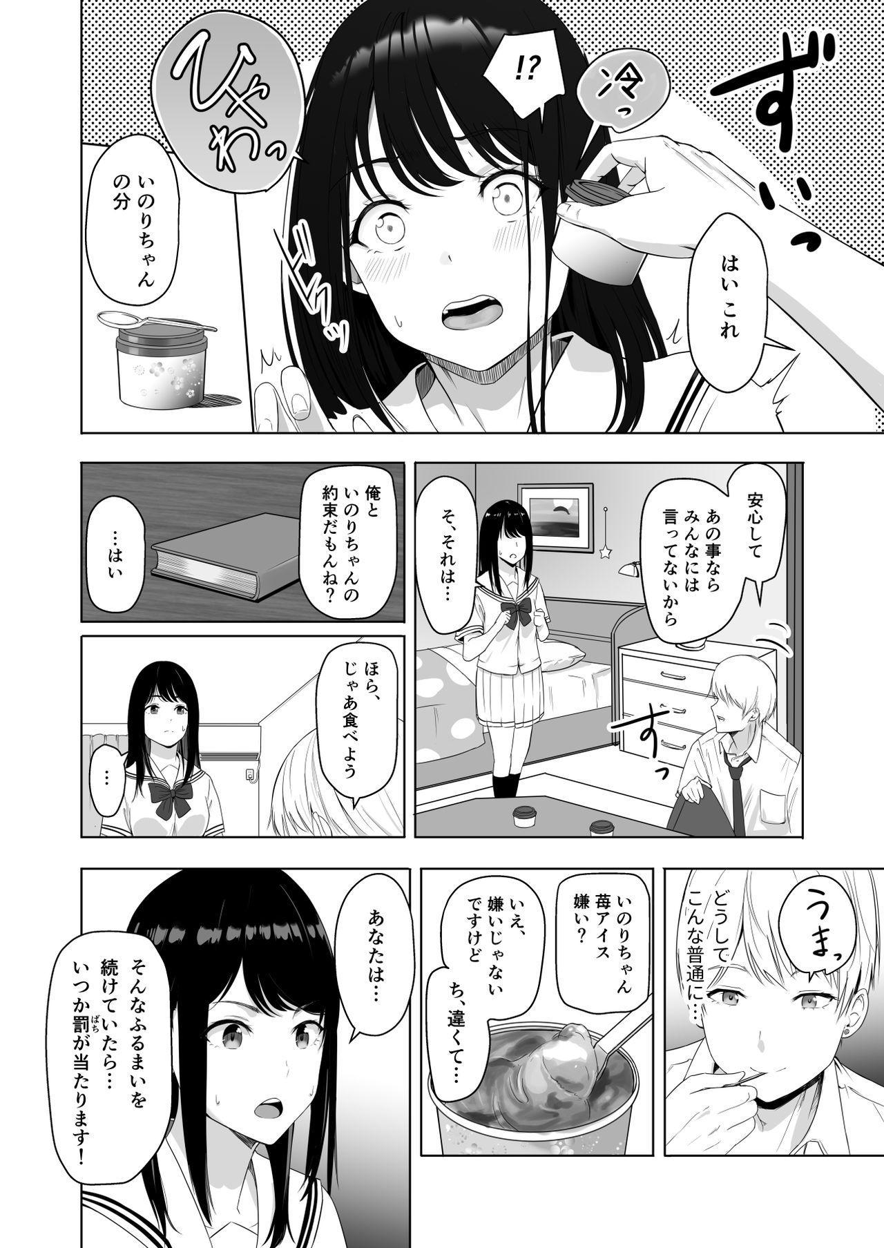 Kimi ga Tame. 2 Ichikawa Inori 38