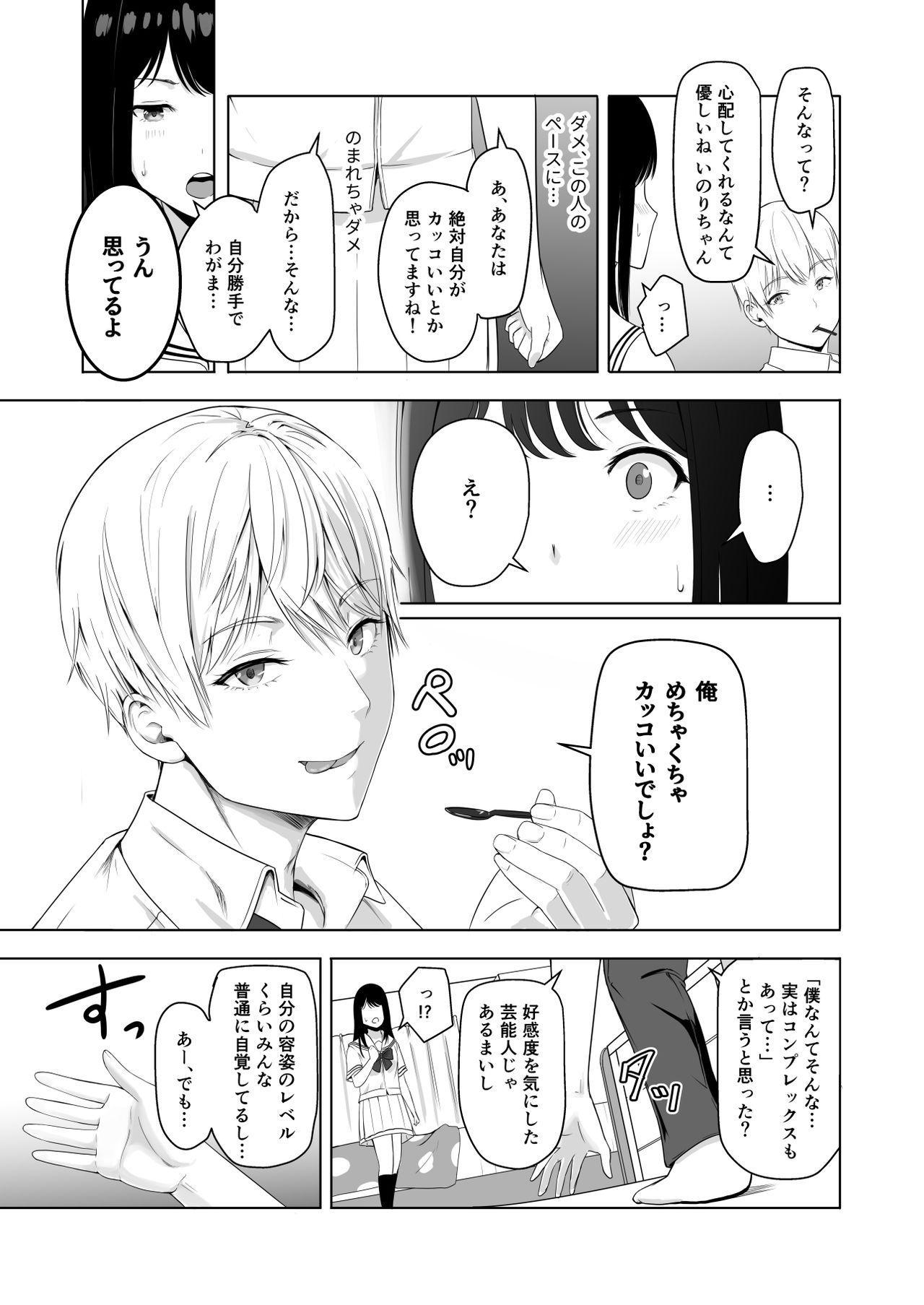 Kimi ga Tame. 2 Ichikawa Inori 39