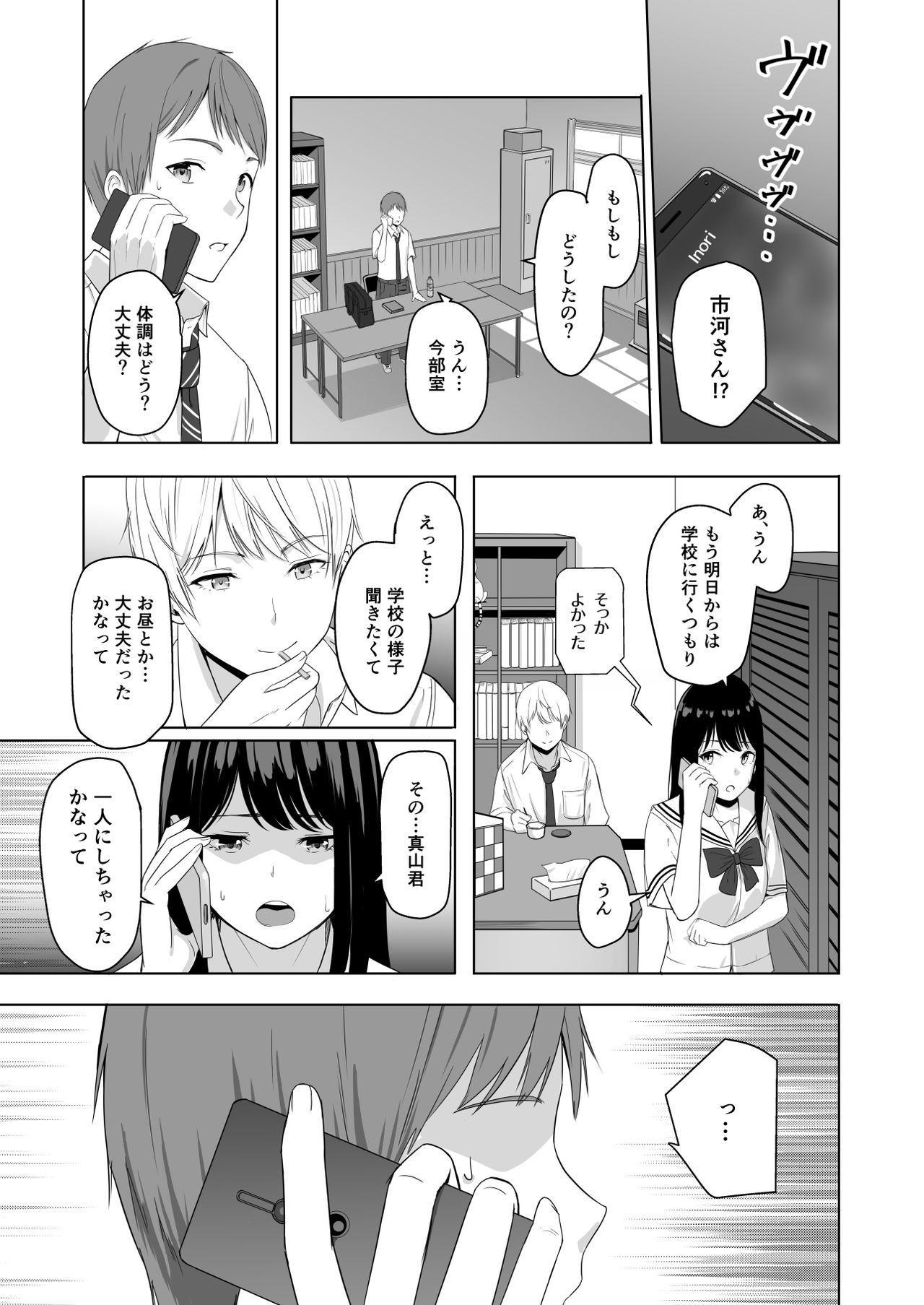 Kimi ga Tame. 2 Ichikawa Inori 43