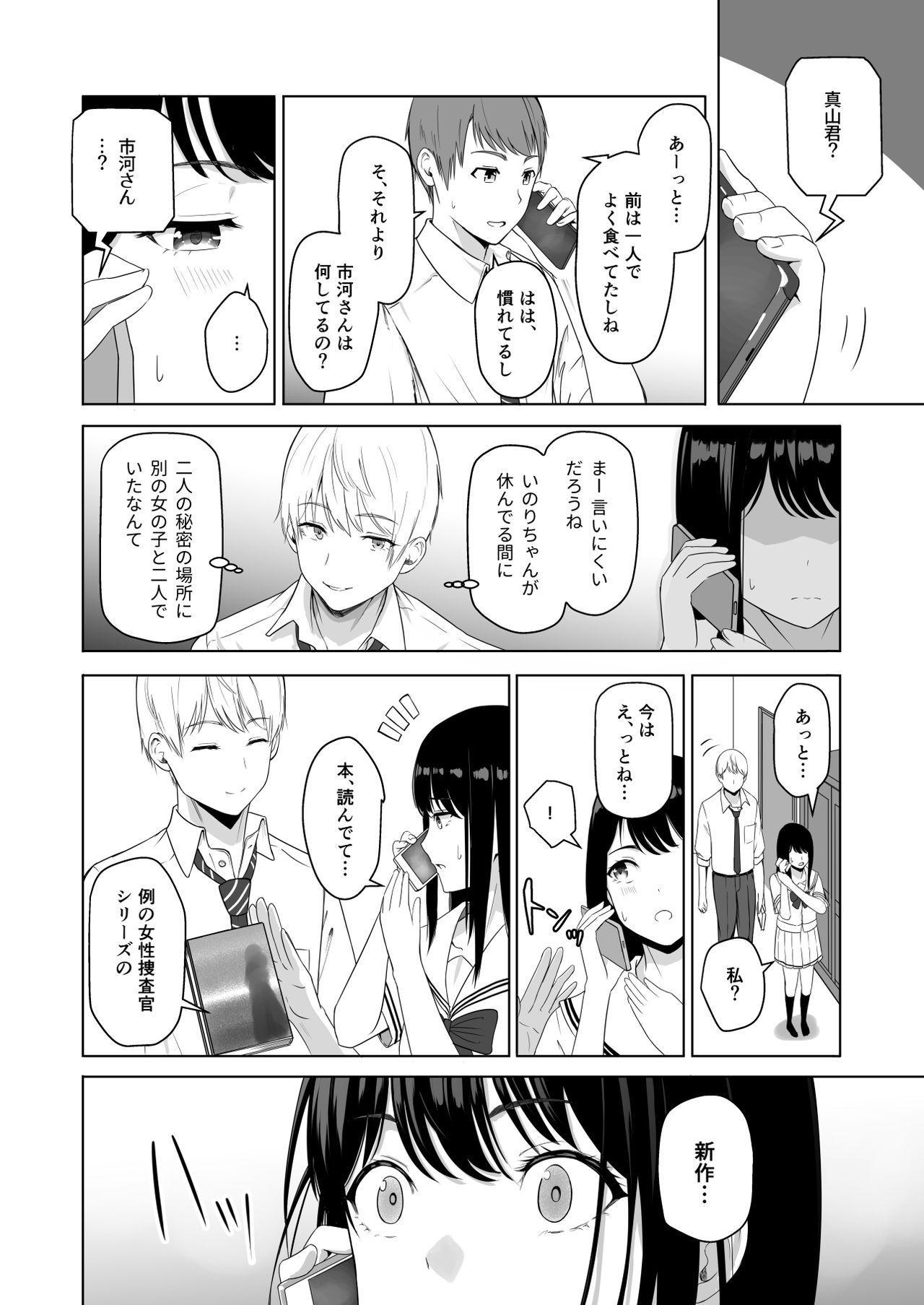 Kimi ga Tame. 2 Ichikawa Inori 44