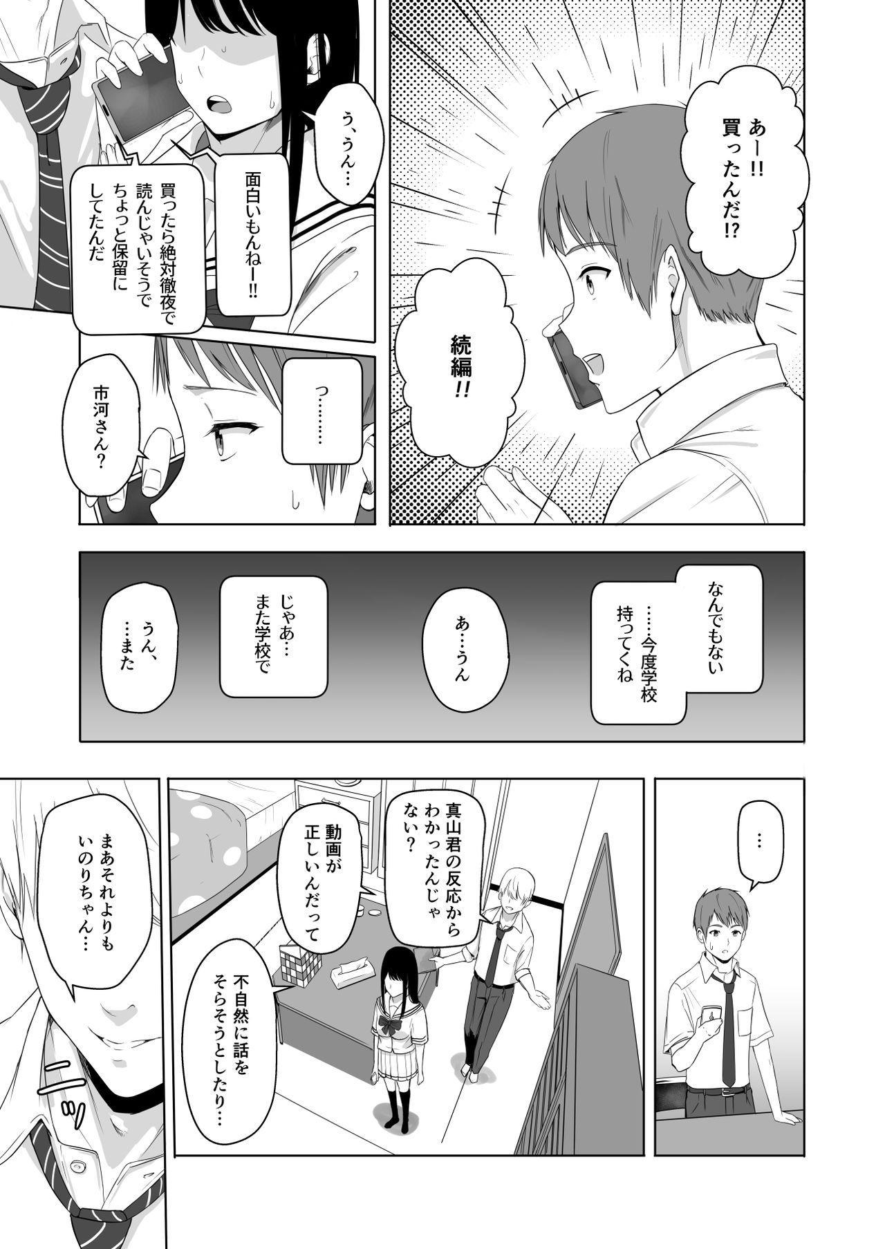 Kimi ga Tame. 2 Ichikawa Inori 45